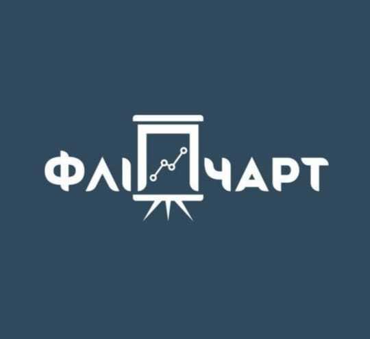 flipchart - Стартував конкурс «Золотий фліпчарт»