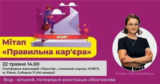 185975268 328438082010132 4055841197286108167 n - Як будувати кар'єру навчатимуть молодь Рівненщини