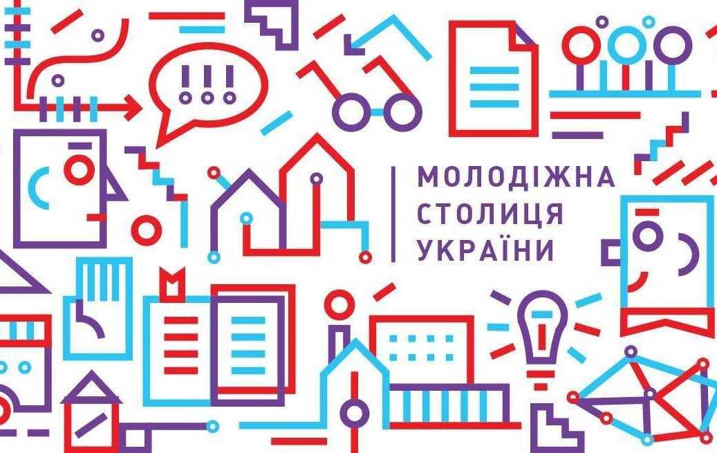 foto - Яке місто стане молодіжною столицею України – 2022?