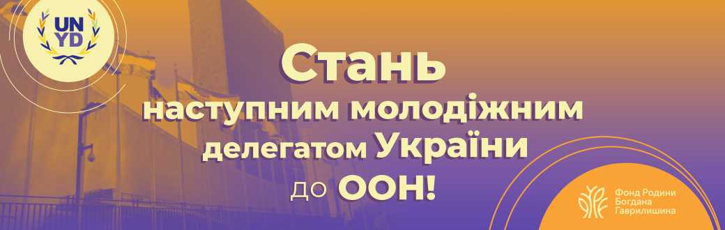 molodizhnyj delehat sajt 2 - Стань Молодіжним делегатом України до ООН та представ молодь на міжнародному рівні!