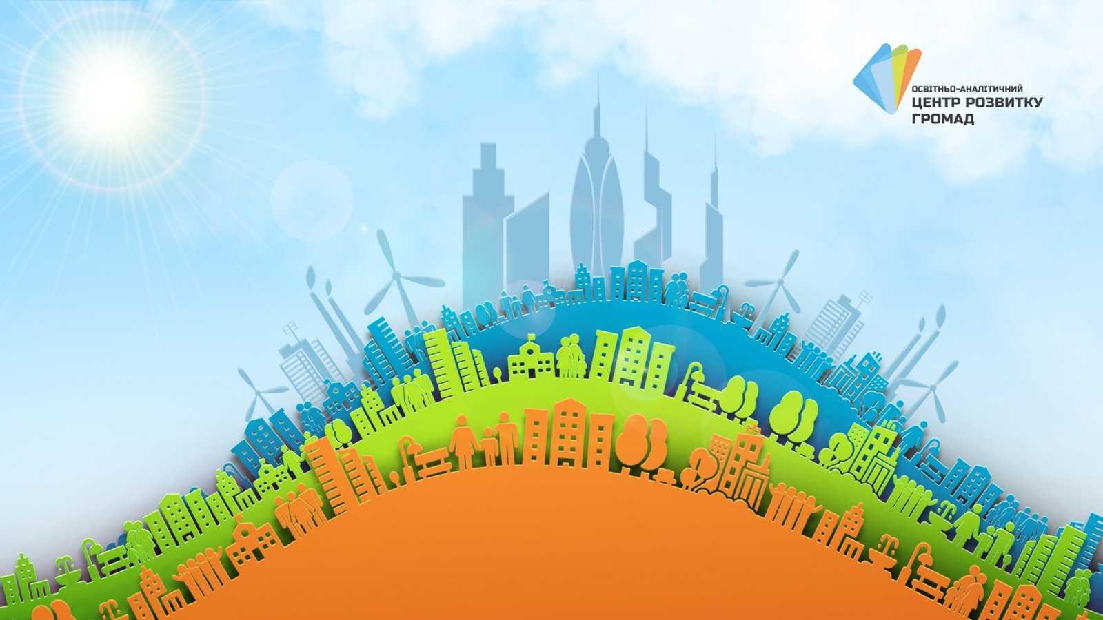 zobrazhennia viber 2021 03 11 14 53 21 - Громади України у 2031 році - оптимістичні сценарії розвитку