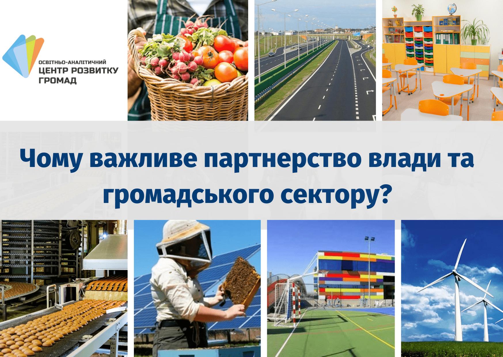 bilyj kolazh foto sviatkova lystivka - Партнерство територіальних громад та громадського сектору: чому це важливо?