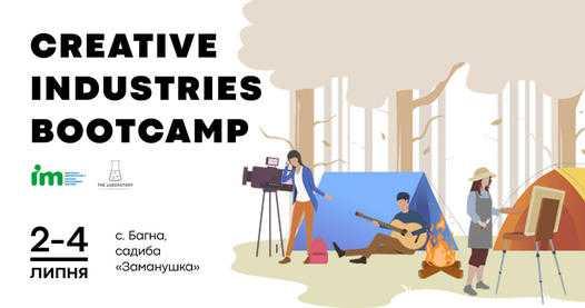 kampus kultura - Дводенний табір у горах із творення креативних індустрій відбудеться на Буковині
