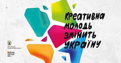 """kmzu fb action3 - Набір на програму """"Креативна молодь змінить Україну"""" Фонду родини Богдана Гаврилишина"""
