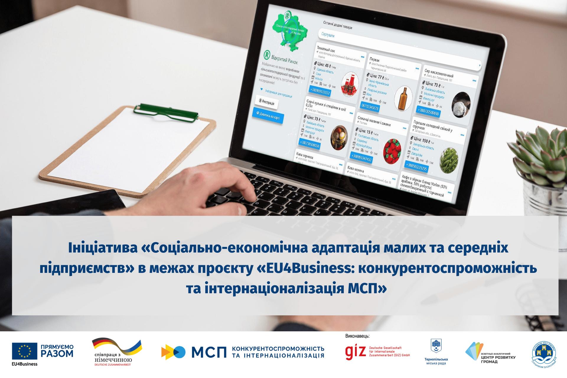 proiekt ekonomichna adaptatsiia malykh ta serednikh pidpryiemstv 14 - У Тернопільській громаді стартував проєкт для підприємців