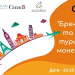 forum 4 kopiia 1 150x150 - Форум «Бренд громади  та розвиток туризму - як це монетизувати?»