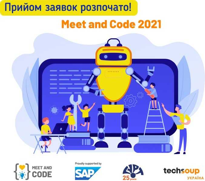 imgonline com ua resize vngs36kwvqkdxosk - ГУРТ розпочинає реєстрацію заявок на отримання міні-грантів Meet and Code 2021