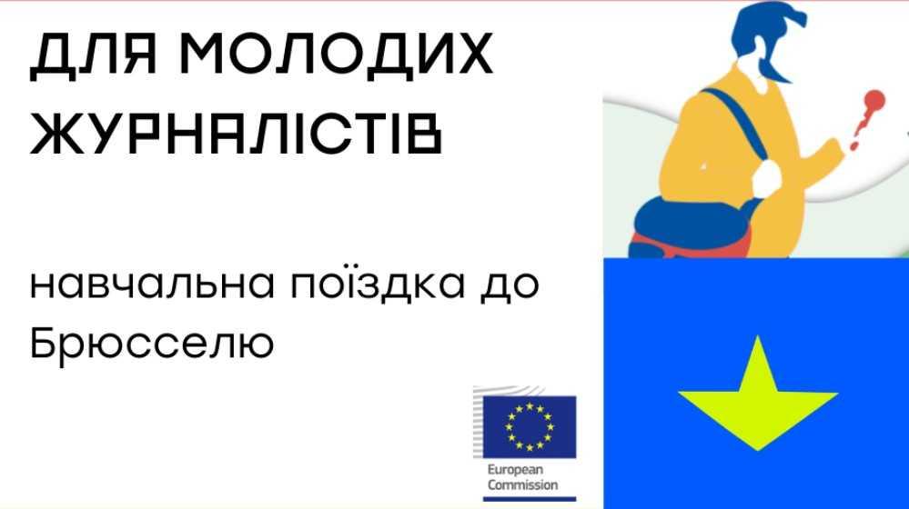 screenshot 15 9 - Youth4Regions: програма для молодих журналістів