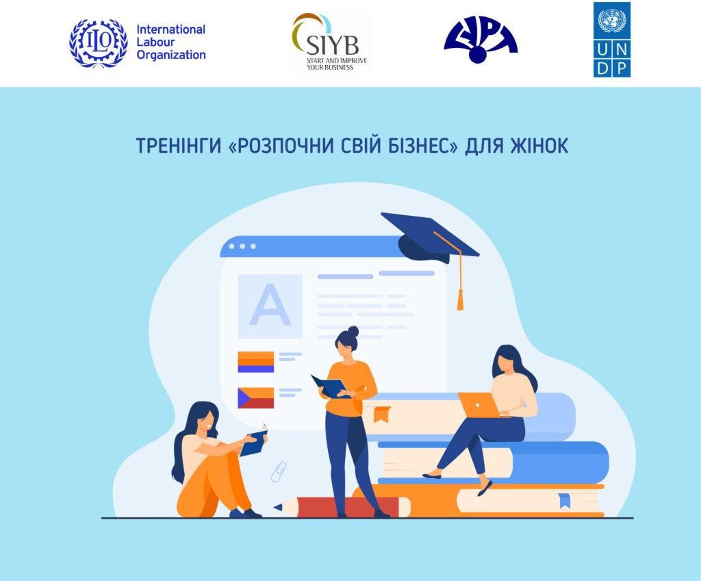 treninhy rsb mop proon portal fb 1024x848 - На Рівненщини будуть вчити жінок розпочати свій бізнес