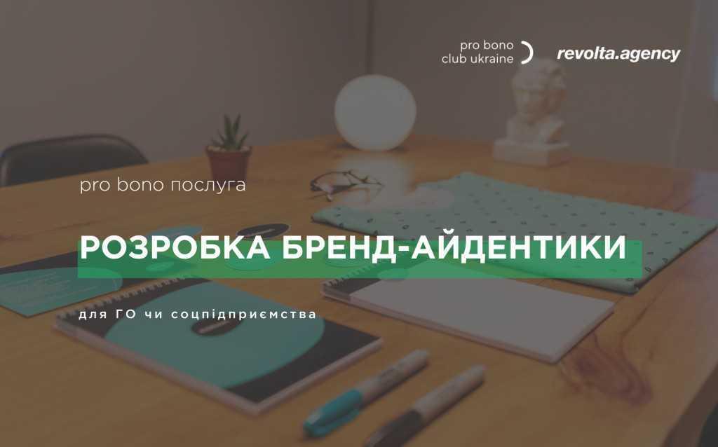 dlia sajtu 1024x638 1 - Отримайте бренд-айдентику для вашої організації безкоштовно