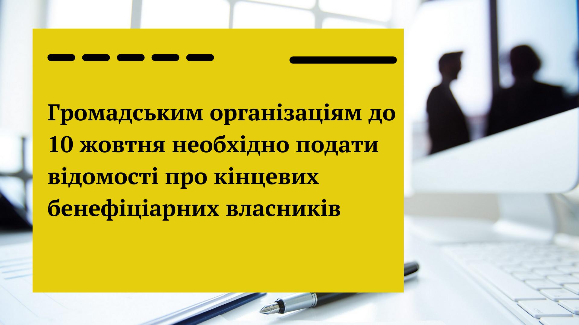 ho - Громадським організаціям до 10 жовтня необхідно подати відомості про кінцевих бенефіціарних власників