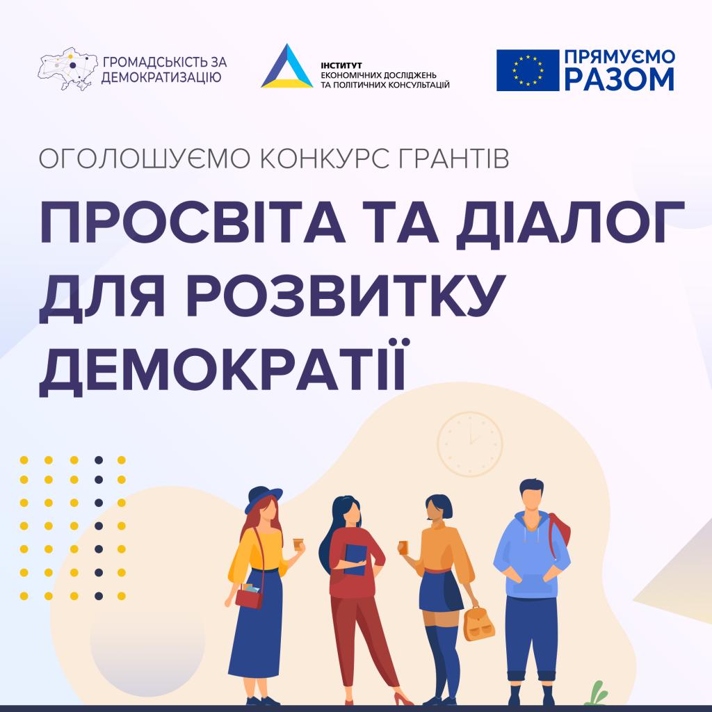 konkurs hrantiv hzd 1024x1024 1 - Конкурс грантів «Просвіта та діалог для розвитку демократії»