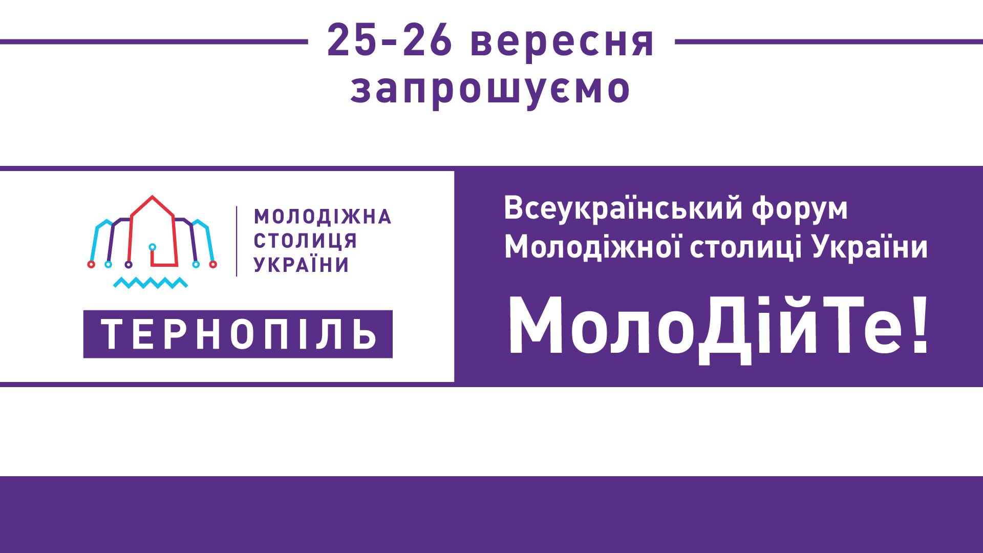 """molodijte obkladynka 3 - У Тернополі відбудеться Всеукраїнський форум """"МолоДійТе!"""""""