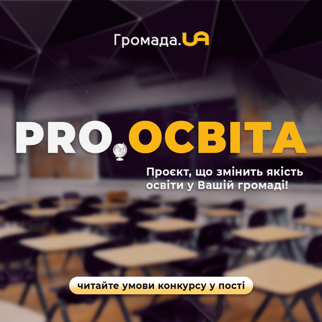 proosvita post1 1024x1024 1 - Проєкт «Pro.Освіта»