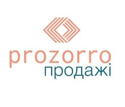 prozorro sale - Фахівців з громад навчали правильно користуватися системою ProZorro.Продажі
