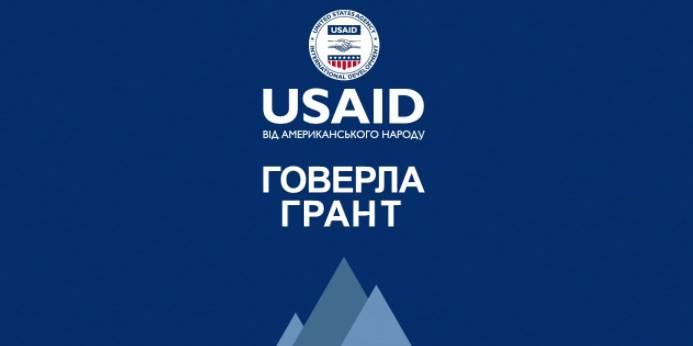1eb95acad4c52cca30fe859993ddcff4 - Грант від Проекту USAID «ГОВЕРЛА» для громадських організацій