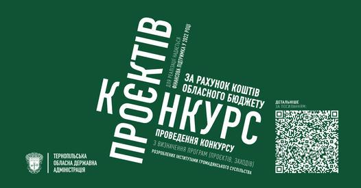 244591099 23848266200970571 522412282583655068 n - Конкурс проєктів для громадських організацій Тернопільщини