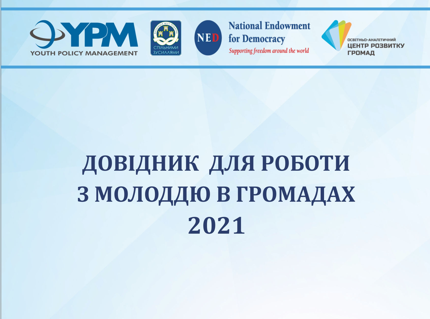dovidnyk 3 - У Тернополі розробили третє видання «Довідника для роботи з молоддю в громаді»