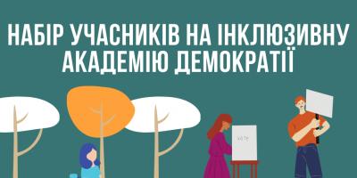 академія демократія