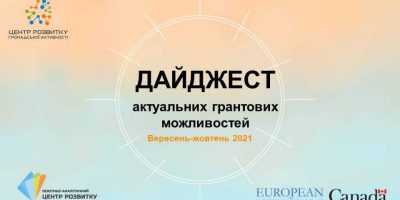 ДАЙДЖЕСТ.-Вересень-жовтень-2021-р.