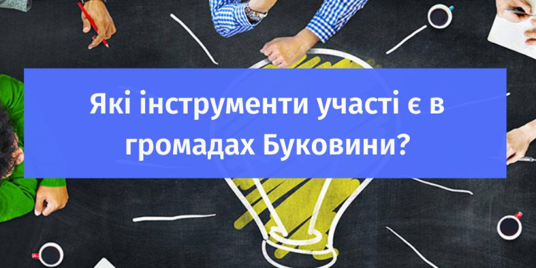 Які інструменти участі є в громадах Буковини_