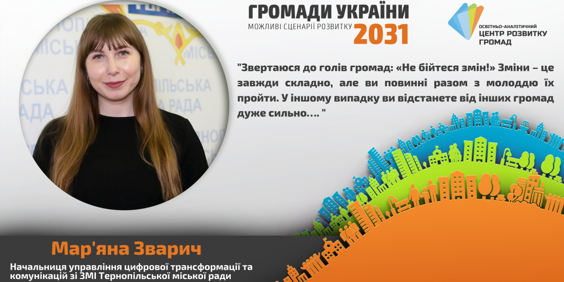 Маряна Зварич (1)