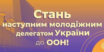 молодіжний-делегат_сайт-2