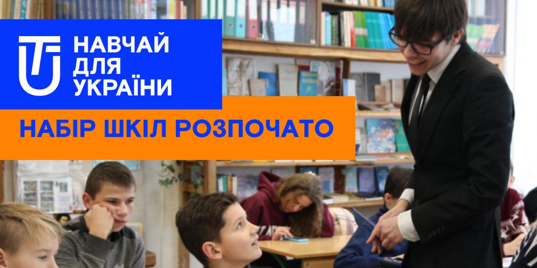 Набір_шкіл_розпочато_2