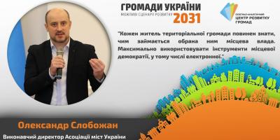 Олександр Слобожан (2)