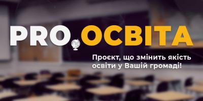 ПроОсвіта-пост1-1024x1024