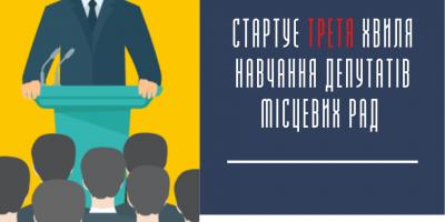 стартує-третя-хвиля-навчання-депутатів-місцевих-рад