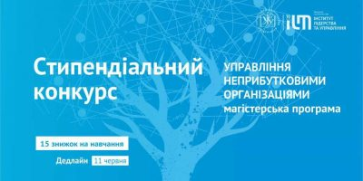 Стипедійний-конкурс-УНО-2021-1024x750