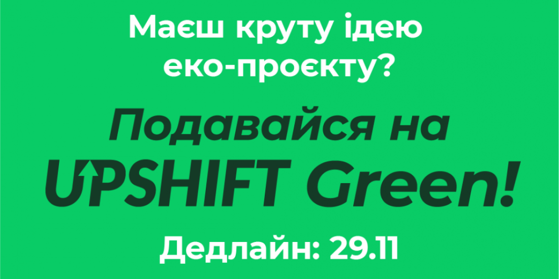 UPSHIFT_Green_post_1to1-1024x1024